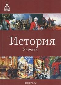 https://i.livelib.ru/boocover/1001268938/200/0274/Istoriya._Uchebnik.jpg
