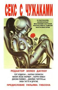 Секс с пришельцами в летиратуре