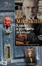 """Хоружий С.С. - """"Улисс"""" в русском зеркале"""