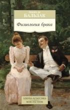 Оноре де Бальзак - Физиология брака