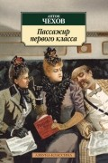 Антон Чехов - Пассажир первого класса
