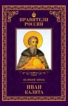 Дмитрий Володихин - Великий князь Иван Калита