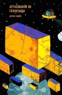 Дуглас Адамс - Аўтаспынам па Галактыцы