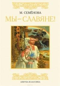Мария Семенова - Мы – славяне!