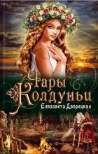 Елизавета Дворецкая - Чары колдуньи