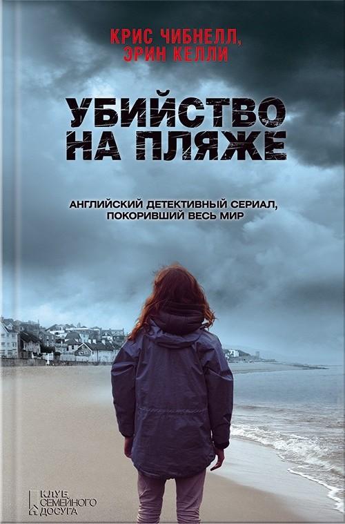 Убийство на пляже скачать книгу