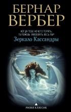 Бернар Вербер - Зеркало Кассандры