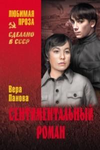 Вера Панова - Сентиментальный роман (сборник)