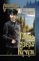 Владимир Топилин - Тайна озера Кучум