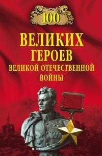 Картинки по запросу книги о героях отечества