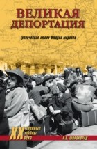 Александр Широкорад - Великая депортация. Трагические итоги Второй мировой