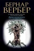 Бернар Вербер - Древо возможного и другие истории