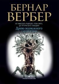 Бернар Вербер - Древо возможного и другие истории (сборник)