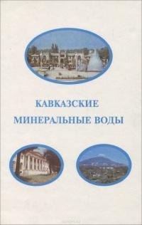 - Кавказские Минеральные Воды