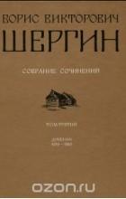 Борис Шергин - Б. В. Шергин. Собрание сочинений. В 4 томах. Том 3. Дневник 1939-1968