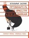 Зисман В.А. - Путеводитель по оркестру и его задворкам