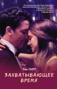 Тим Тарп - Захватывающее время
