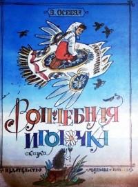 В. Осеева - Волшебная иголочка (сборник)