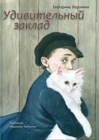 Екатерина Боронина - Удивительный заклад
