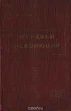 Петр Никифоров - Муравьи революции