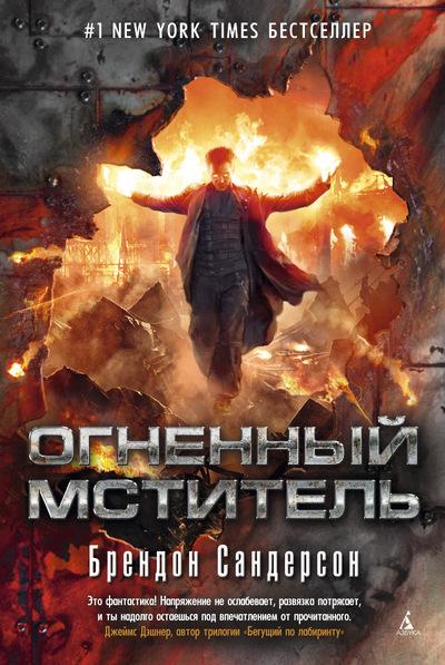 Книга Огненный мститель