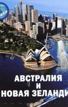 - Австралия и Новая Зеландия