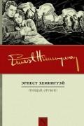Эрнест Хемингуэй - Прощай, оружие!