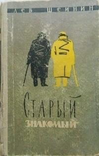 Почитать книгу старый знакомый