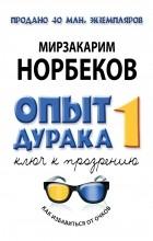 Мирзакарим Норбеков - Опыт дурака, или Ключ к прозрению. Как избавиться от очков. Здоровье на всю жизнь