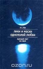 Игорь Кон — Лики и маски однополой любви. Лунный свет на заре