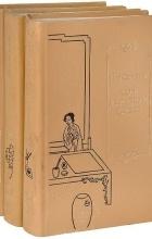 Цао Сюэ-цинь - Сон в красном тереме (комплект из 3 книг)