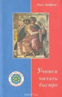 Олег Андреев - Учимся читать быстро