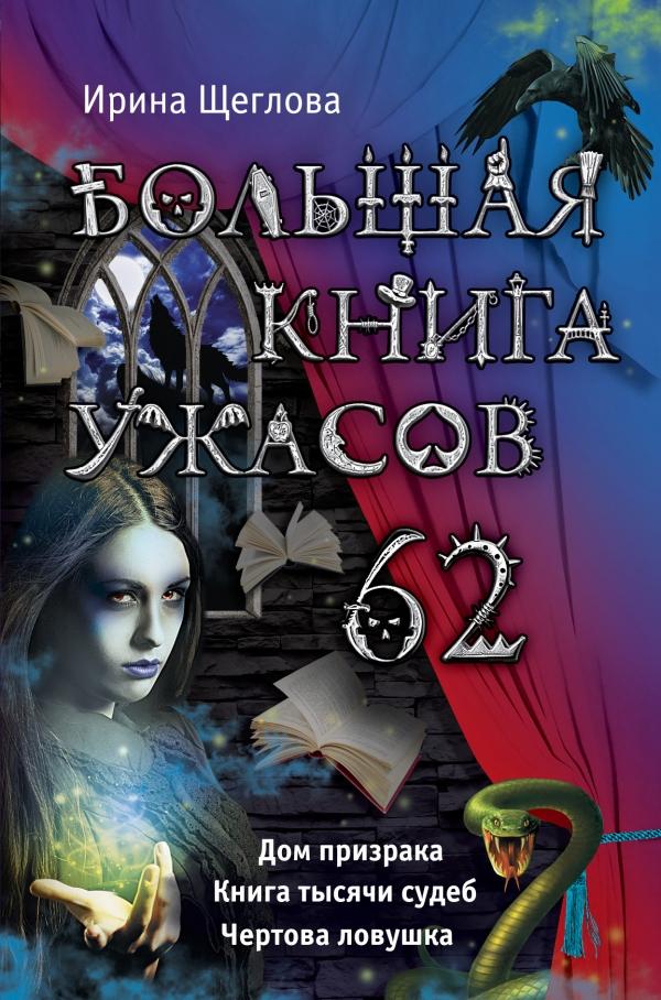 Irina_Scheglova__Bolshaya_kniga_uzhasov.