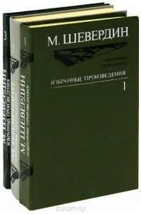 Михаил Шевердин - Избранные произведения в 3 томах (комплект) (сборник)