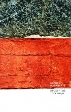 Курцио Малапарте - Проклятые тосканцы