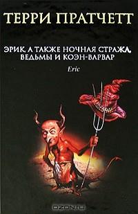 Терри Пратчетт - Эрик, а также Ночная Стража, ведьмы и Коэн-Варвар (сборник)
