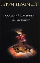 Терри Пратчетт - Последний континент