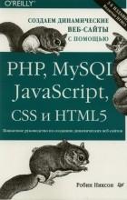 Робин Никсон - Создаем динамические веб-сайты с помощью PHP, MySQL, JavaScript, CSS и HTML5
