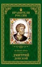 Плотникова Ольга - Великий князь Дмитрий Донской