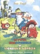 Эно Рауд - Муфта, Полботинка и Моховая Борода (1, 2 кн.)