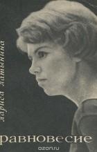 Лариса Латынина - Равновесие