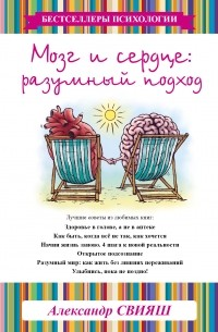 Александр Свияш - Мозг и сердце: разумный подход
