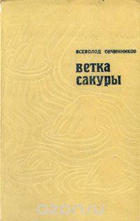 Всеволод Овчинников - Ветка сакуры