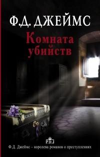 Джеймс Ф.Д. - Комната убийств