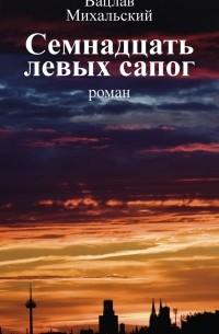 Вацлав Михальский - Семнадцать левых сапог