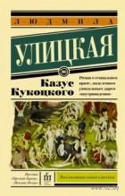Людмила Улицкая — Казус Кукоцкого