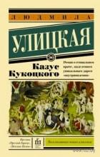 Людмила Улицкая - Казус Кукоцкого