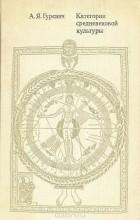 Арон Гуревич - Категории средневековой культуры