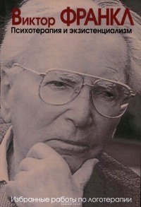 Виктор Франкл - Психотерапия и экзистенциализм