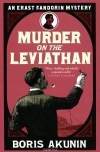 Борис Акунин - Murder on the Leviathan